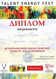 диплом выставки картин на андреевском спуске Пугач andrew pugach диплом выставки картин на андреевском спуске Пугач