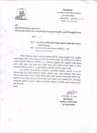 English Letter In Marathi Format Juzdeco Com