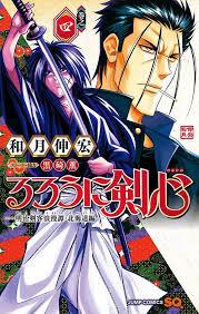 Buy rurouni kenshin wandering samurai notebook for school: Rurouni Kenshin Hokkaido Arc Volume 4 Cover Rurounikenshin