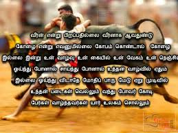 Tamil Image With Motivational Quotes For Success Kavithaitamilcom