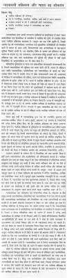essay on politics in essay on modern in hindi essay on  essay on judicial activism and democracy in in hindi