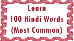 100 Hindi Words Learn Hindi Through English