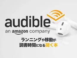 Amazon オーディ ブル