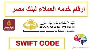 ارقام خدمه العملاء لبنك مصر و سويفت كود بنك مصر - YouTube