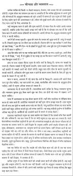 essay on the ldquo business and qualification rdquo in hindi