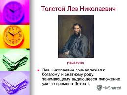 Презентация на тему Л Н Толстой Выполнила ученица класса А  2 Толстой