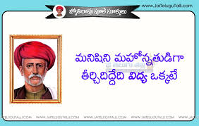 Get Here Telugu Quotes On Education Allquotesideas