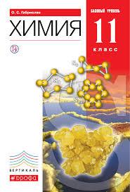 Химия базовый уровень класс контрольные и проверочные работы  Химия 11класс Учебник Базовый уровень