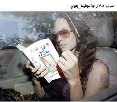 Just 4 Girls - الله لا يسامحك يا احلام مستغانمي دمرتيها  خربتي بيتها لا  أنجلينا