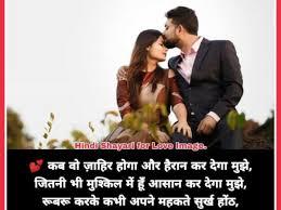 love shayari hindi image archives