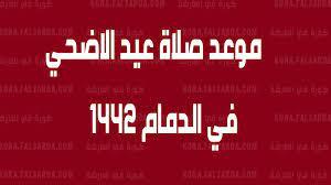 موعد صلاة عيد الاضحي في الدمام 1442 | تعرف علي وقت صلاة العيد في السعودية -  كورة في العارضة