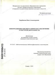 Диссертация на тему Информационно библиографическое обеспечение  Диссертация и автореферат на тему Информационно библиографическое обеспечение туристской деятельности
