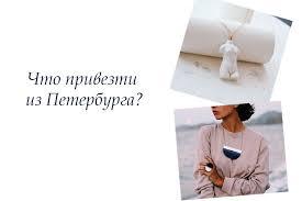 Что привезти из Петербурга 4.0: yolo4kaspb — LiveJournal