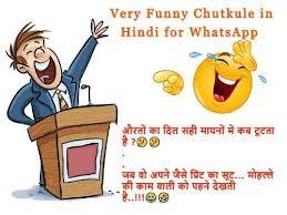 best funny jokes hindi images latest