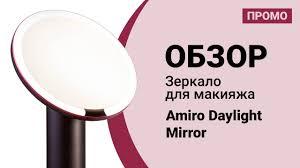 <b>Зеркало для макияжа Xiaomi</b> Amiro Daylight Mirror — Промо Обзор!