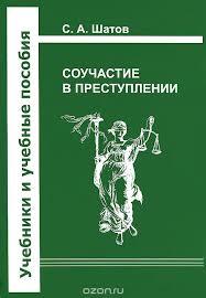 глава iii проблемы квалификации при соучастии в преступлении  Состав преступления дипломная работа казахстан рк