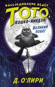 """Книга: """"Великий побег"""" - Дэрмот О`Лири. Купить книгу, читать ..."""