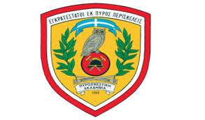 Αρχική - Πυροσβεστικό Σώμα Ελλάδος