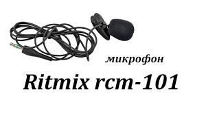 <b>Микрофон</b> петличный <b>Ritmix RCM</b>-<b>101</b> - обзор + тест - YouTube