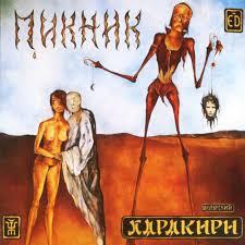 <b>Харакири</b> (альбом) — Википедия