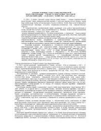 Зарубежные страны реферат по истории скачать бесплатно древние  Татария в первые годы социалистической индустриализации страны реферат по истории скачать бесплатно Коллективизация индустриализация Татарстан партийная