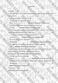 Дипломная работа Разработка бизнес плана на новый вид услуг  РАЗРАБОТКА БИЗНЕС ПЛАНА НА НОВЫЙ ВИД ПРОДУКЦИИ УСЛУГИ ДЛЯ ФИРМЫ Разрешите доложить основные результаты исследования