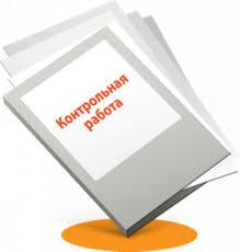 Контрольные работы Заказать помощь в написании контрольной работы в Хабаровске