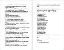 Контрольная работа по русскому языку Простое осложнённое  Контрольная работа по русскому языку Простое осложнённое предложение 11 класс