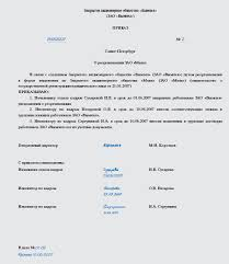 Трудовые отношения с продолжением кадровый портал КАДРОВИК РУ Пример оформления приказа о реорганизации юридического лица