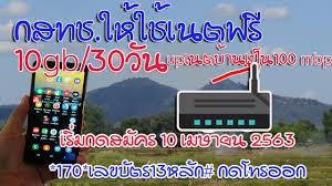 กสทช.อนุมัติแล้ว ให้ประชาชนใช้ เน็ตฟรีในเดือนเมษายน2563(เดือนเดียวupdate31-03-2563)  - YouTube