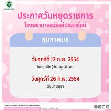 โรงพยาบาลสวรรค์ประชารักษ์ - ประกาศวันหยุดราชการ โรงพยาบาลสวรรค์ประชารักษ์  ประจำเดือนกุมภาพันธ์ 2564 ตามมติคณะรัฐมนตรีประกาศให้วันที่ 12 และ 26 กุมภาพันธ์  2564 เป็นวันหยุดราชการนั้น คลินิกในเวลาราชการ คลินิกพิเศษนอกเวลาราชการ  และคลินิกทันตกรรม โรงพยาบาล ...