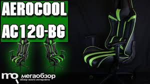 <b>AeroCool AC120</b> обзор игрового <b>кресла</b>. 1080p - YouTube