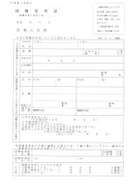 kids moj procedure for obtaining citizenship for kids application form in ese