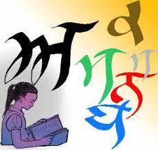 Punjabi Language When Future Of Punjabi Language Was Secured