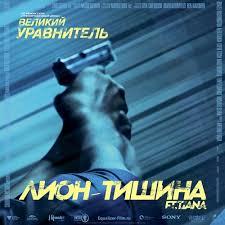 Лион - Тишина ft.Татьяна Решетняк (<b>OST</b> Великий Уравнитель ...