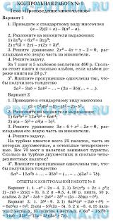 ГДЗ решебник по алгебре класс Муравин Муравин Муравина 8