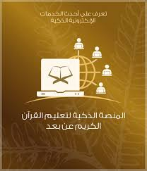 Electronic Systems Center Organizational Chart General Authority Of Islamic Affairs Endowments