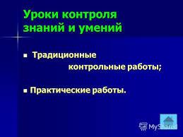 Презентация на тему Педагогическая концепция Томилова Наталья  32 Уроки контроля знаний и умений Традиционные Традиционные контрольные работы