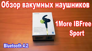 Обзор <b>наушников 1More IBFree</b> sport 2018 / Review Earphones ...