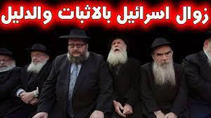 استشفاف قرآني بـ ــزوال اسرائيل في 2027 وكلام ستسمعه لاول مرة - YouTube