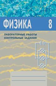Астахова Т В Физика класс Лабораторные работы Контрольные  Физика 8 класс Лабораторные работы Контрольные задания 3 е изд
