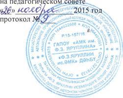 ПОЛОЖЕНИЕ о курсовой работе pdf Федерации от 14 июня 2013 г