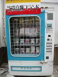 Japan Vending Machine Underwear Impressive Lingerie Vending Machine Hmmm Far East Pinterest Vending
