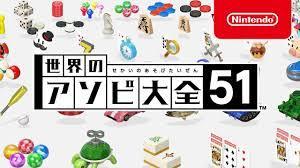 Switch アソビ 大全 ローカル 通信