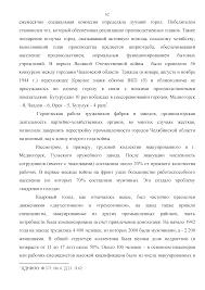 Промышленность Чкаловской области в годы Великой Отечественной  Промышленность Чкаловской области в годы Великой Отечественной войны 1941 1946 гг Дипломная