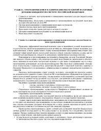 Прогнозирование и планирование поступлений налоговых доходов в  Прогнозирование и планирование поступлений налоговых доходов в бюджетную систему Российской Федерации