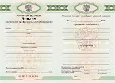 Дипломы в Нижнем Новгороде купить диплом в Нижнем Новгороде  Диплом училища ПТУ 2010 2015 год