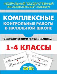 Книга Комплексные контрольные работы в начальной школе с  Комплексные контрольные работы в начальной школе с методическими рекомендациями