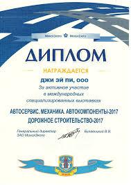 Диплом участника Автосервис Механика Автокомпоненты Минск