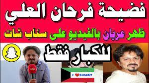 شاهد بالفيديو فضيحة فرحان العلي على سناب شات يظهر عريان ومطالبات من  الكويتين بالقبض عليه 🔞 #الكويت - YouTube